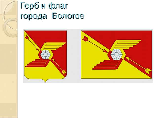 Герб и флаг города Бологое