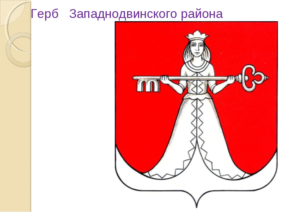 Герб Западнодвинского района