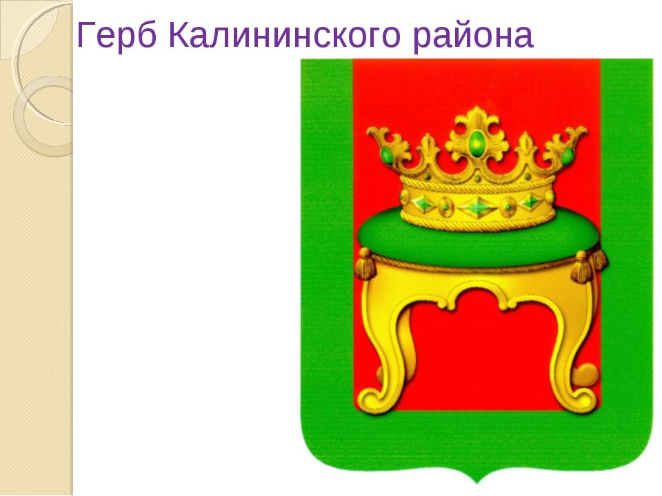 Герб Калининского района