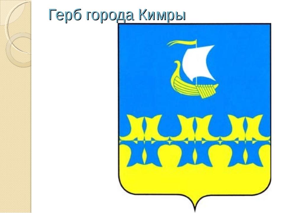 Герб города Кимры