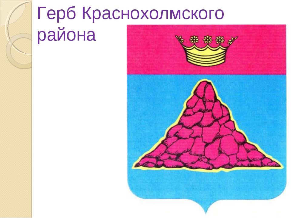 Герб Краснохолмского района