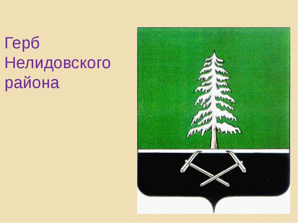 Герб Нелидовского района