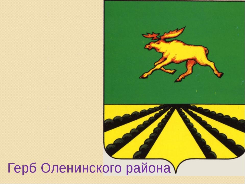Герб Оленинского района