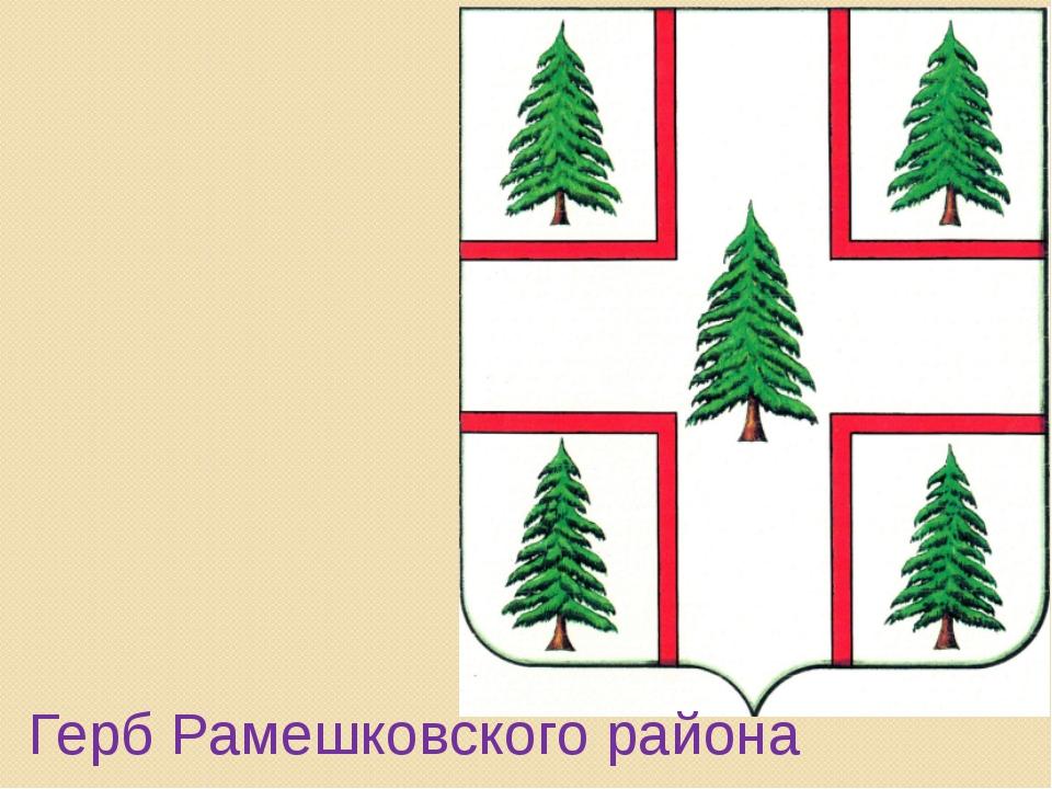 Герб Рамешковского района