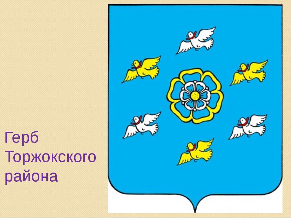 Герб Торжокского района