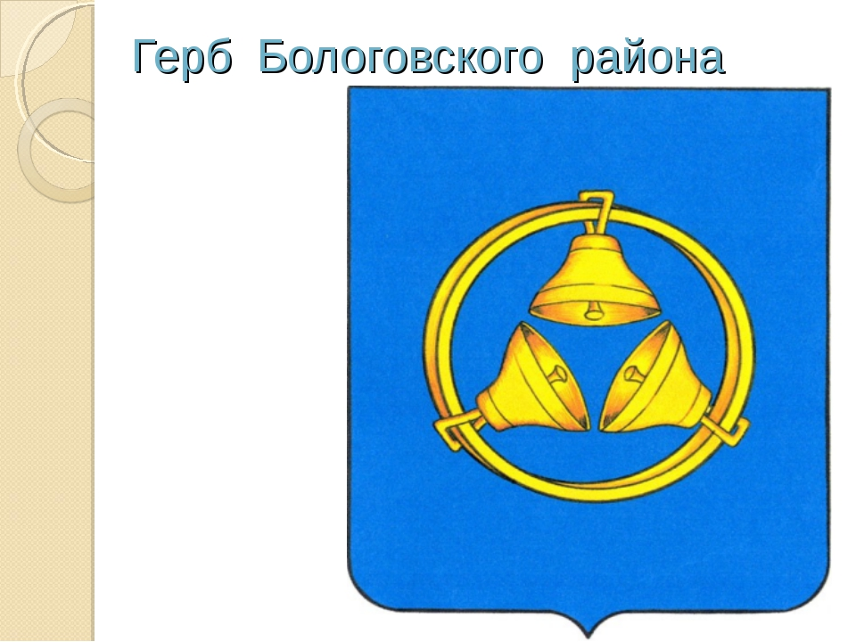 Герб Бологовского района
