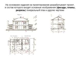 На основании задания на проектирование разрабатывают проект, в состав которог
