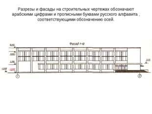 Разрезы и фасады на строительных чертежах обозначают арабскими цифрами и проп