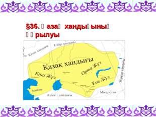 §36. Қазақ хандығының құрылуы