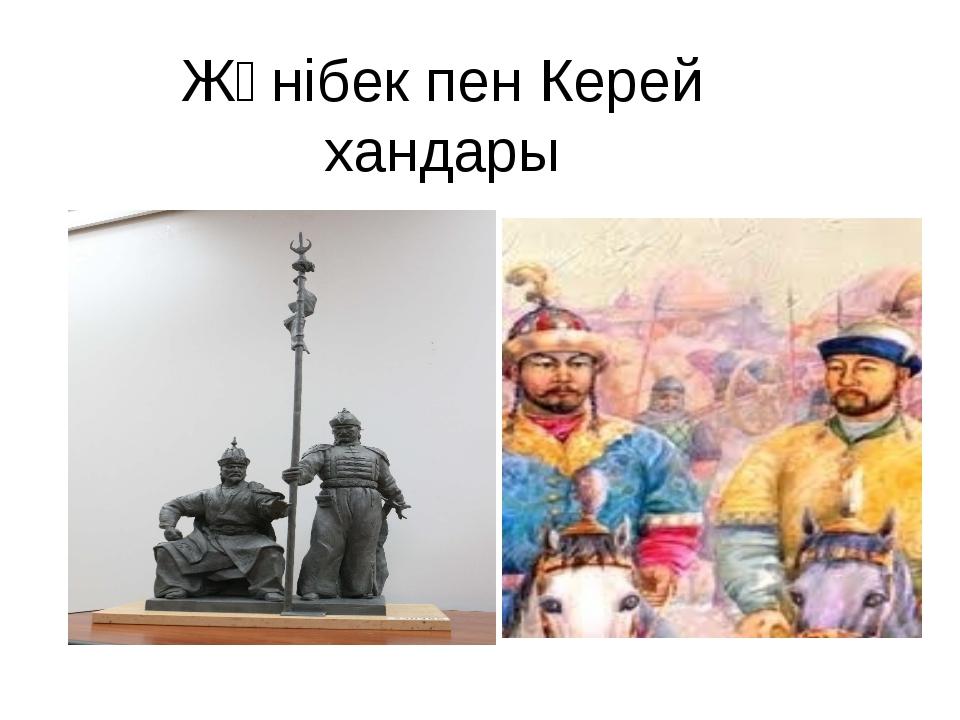 Жәнібек пен Керей хандары