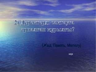 (Жад, Память, Memory) кері