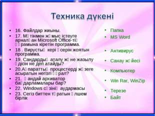 16. Файлдар жиыны. 17. Мәтінмен жұмыс істеуге арналған Microsoft Office-тің қ