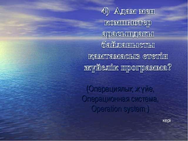 (Операциялық жүйе, Операционная система, Operation system ) кері