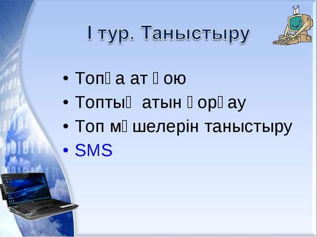 Топқа ат қою Топтың атын қорғау Топ мүшелерін таныстыру SMS