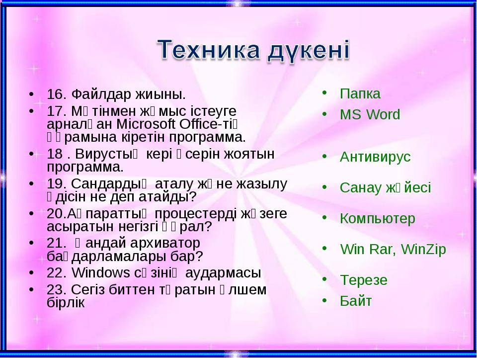 16. Файлдар жиыны. 17. Мәтінмен жұмыс істеуге арналған Microsoft Office-тің қ...
