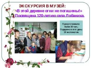 ЭКСКУРСИЯ В МУЗЕЙ: «В этой деревне огни не погашены!» Посвящена 120-летию се