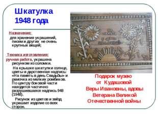 Шкатулка 1948 года Назначение: для хранения украшений, писем и других не очен