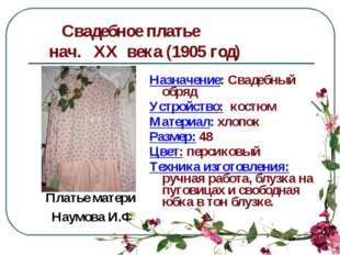 Свадебное платье нач. XX века (1905 год) Назначение: Свадебный обряд Устройс