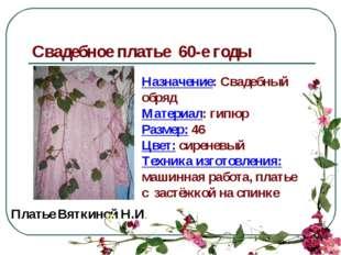 Свадебное платье 60-е годы Назначение: Свадебный обряд Материал: гипюр Размер