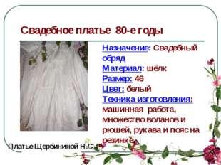 Свадебное платье 80-е годы Назначение: Свадебный обряд Материал: шёлк Размер:
