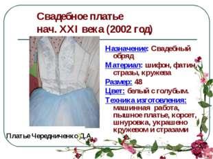 Свадебное платье нач. XXI века (2002 год) Назначение: Свадебный обряд Материа