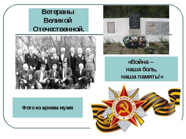 «Война – наша боль, наша память!» Ветераны Великой Отечественной. Фото из арх...