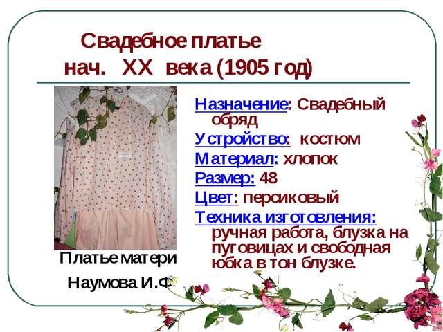 Свадебное платье нач. XX века (1905 год) Назначение: Свадебный обряд Устройс...