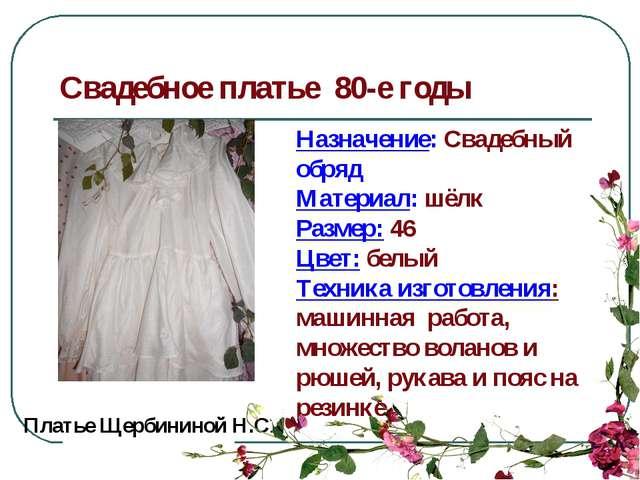 Свадебное платье 80-е годы Назначение: Свадебный обряд Материал: шёлк Размер:...