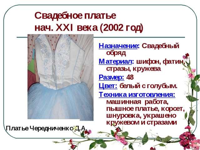 Свадебное платье нач. XXI века (2002 год) Назначение: Свадебный обряд Материа...