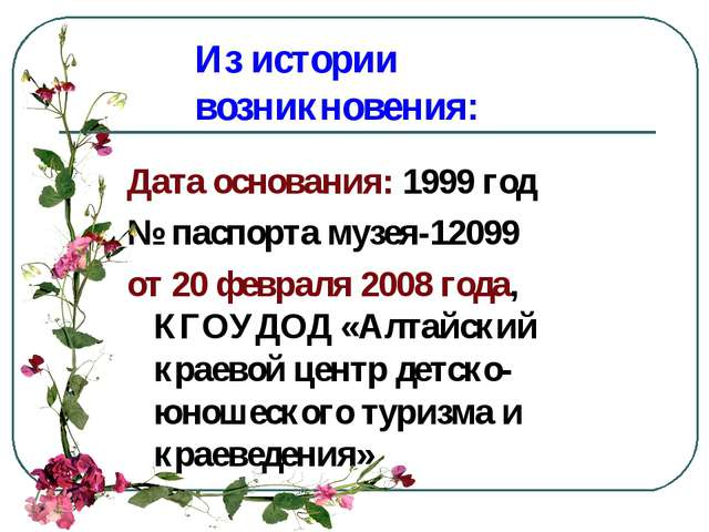Из истории возникновения: Дата основания: 1999 год № паспорта музея-12099 от...