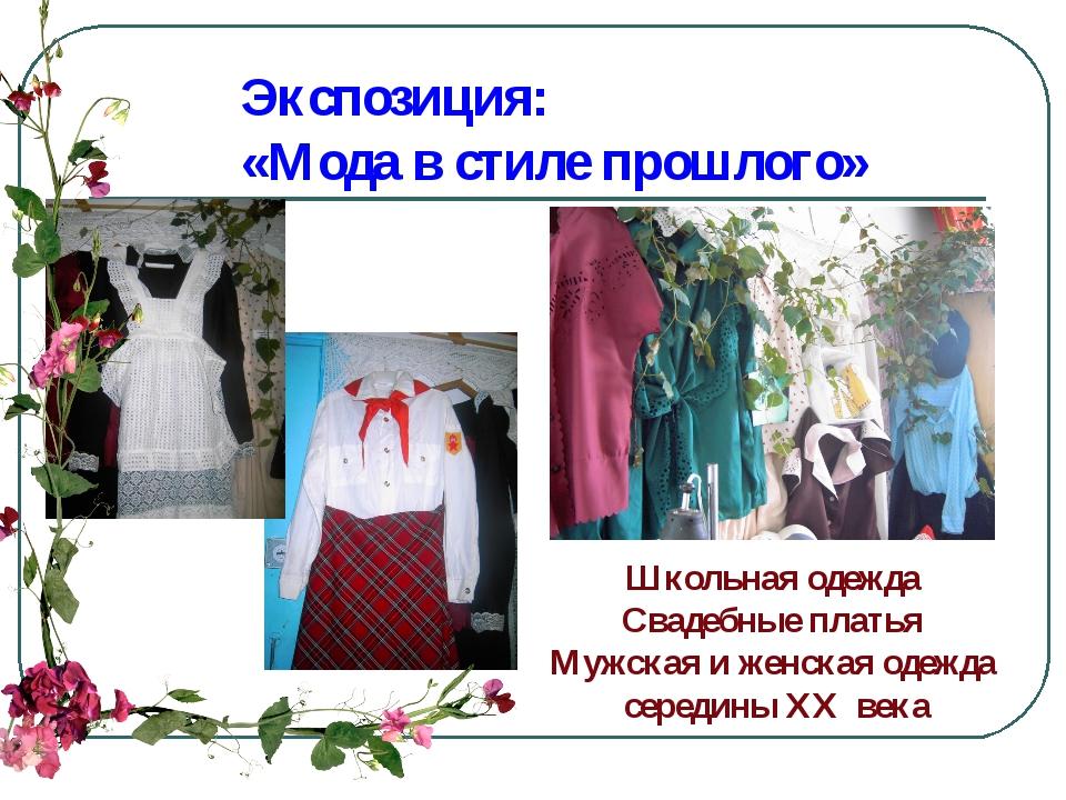 Экспозиция: «Мода в стиле прошлого» Школьная одежда Свадебные платья Мужская...