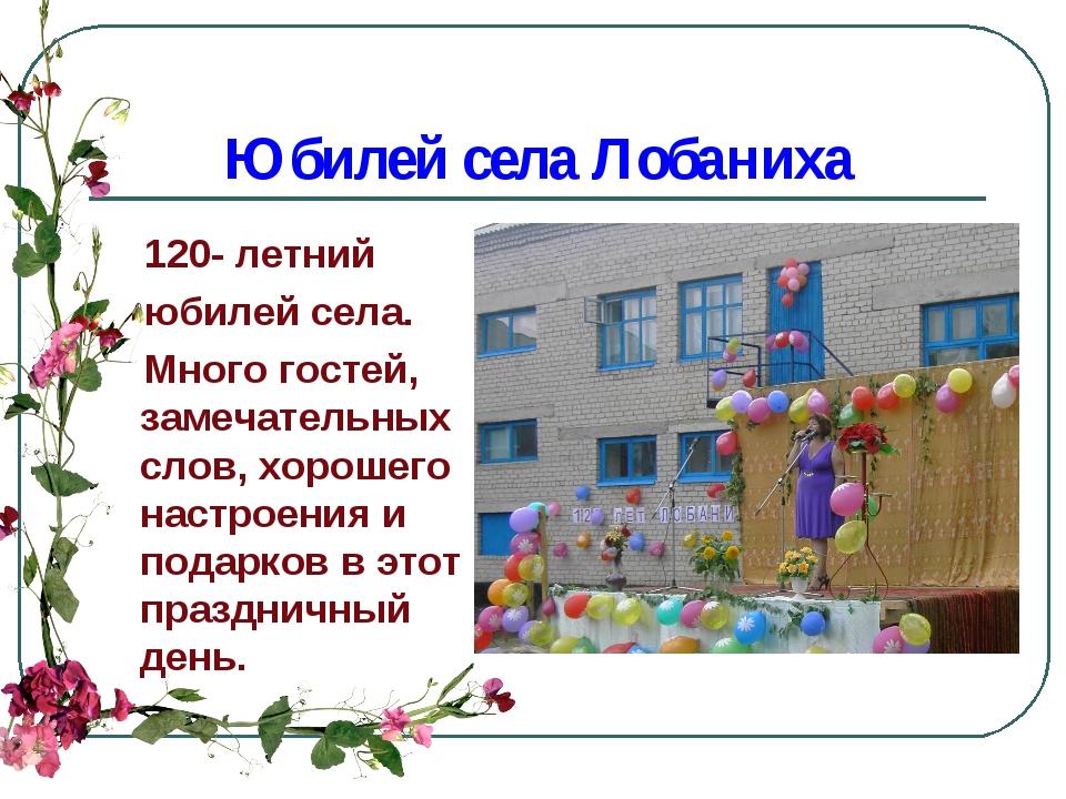 Юбилей села Лобаниха 120- летний юбилей села. Много гостей, замечательных сло...