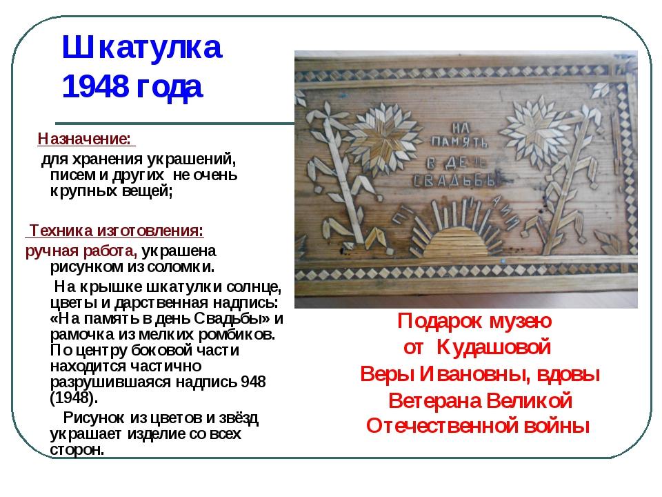 Шкатулка 1948 года Назначение: для хранения украшений, писем и других не очен...
