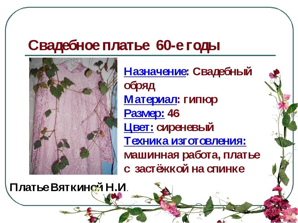 Свадебное платье 60-е годы Назначение: Свадебный обряд Материал: гипюр Размер...