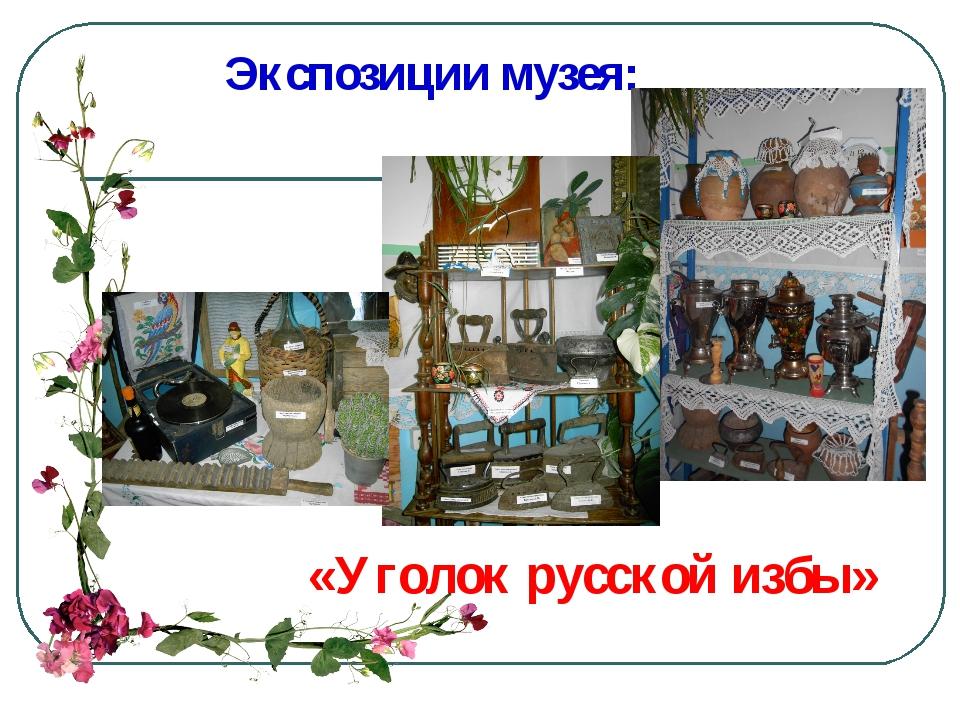 Экспозиции музея: «Уголок русской избы»
