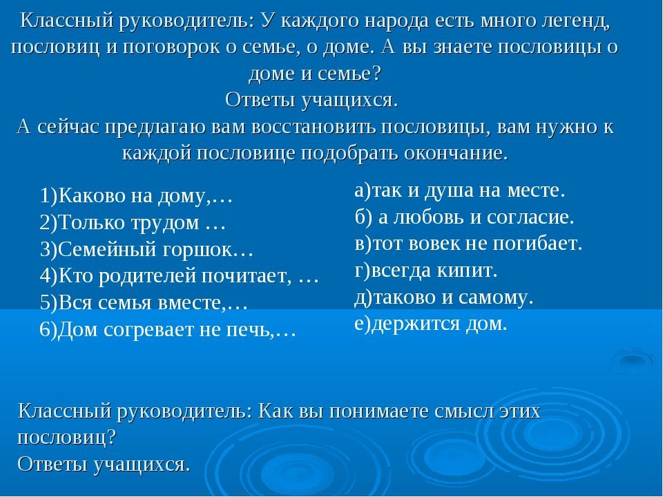 Классный руководитель: У каждого народа есть много легенд, пословиц и поговор...