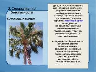 2. Специалист по безопасности кокосовых пальм Да, для того, чтобы сделать ра