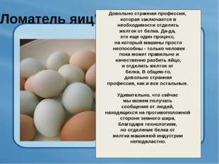 """«Ломатель яиц"""" Довольно странная профессия, которая заключается в необходимос"""