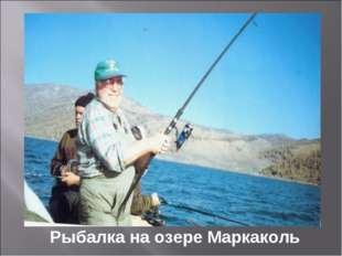 Рыбалка на озере Маркаколь