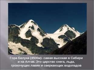 Гора Белуха (4506м)- самая высокая в Сибири и на Алтае. Это царство снега, ль