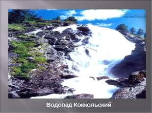 Водопад Коккольский