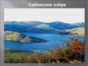Сибинские озёра