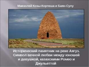 Мавзолей Козы-Корпеша и Баян-Сулу Исторический памятник на реке Аягуз. Символ