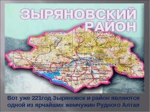 Вот уже 221год Зыряновск и район являются одной из ярчайших жемчужин Рудного