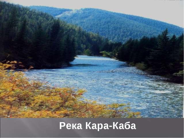 Река Кара-Каба