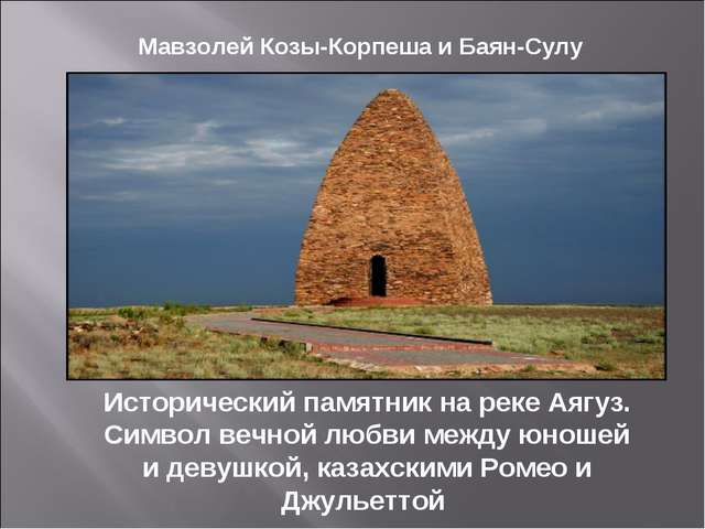 Мавзолей Козы-Корпеша и Баян-Сулу Исторический памятник на реке Аягуз. Символ...