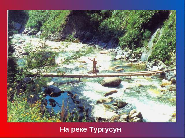 На реке Тургусун