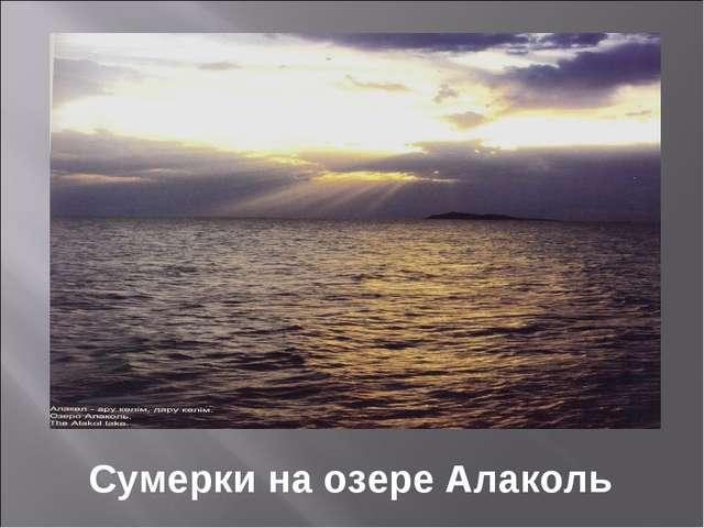 Сумерки на озере Алаколь