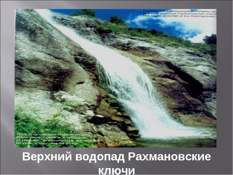 Верхний водопад Рахмановские ключи