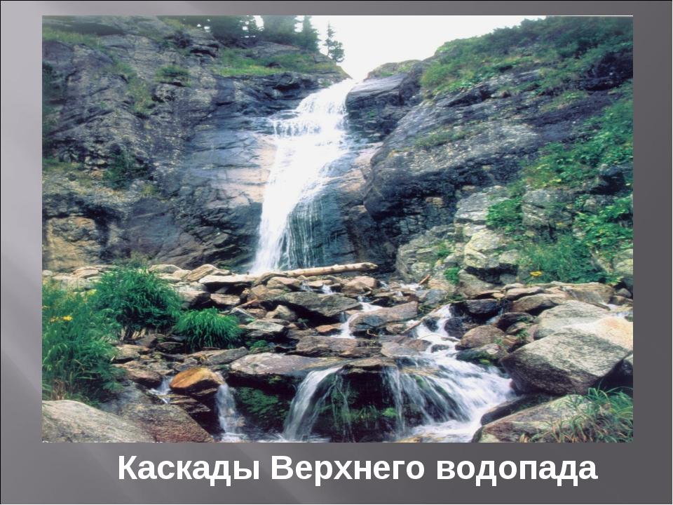 Каскады Верхнего водопада